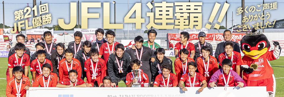 JFL4連覇!