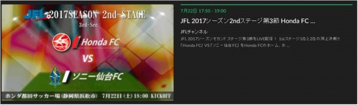 JFLチャンネル案内