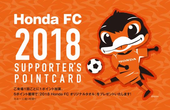 HFC2018ポイントカードout