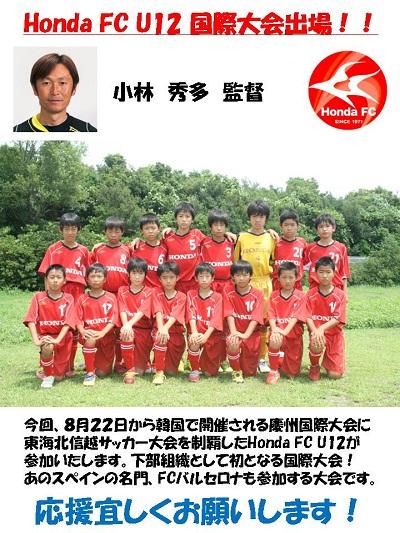 Honda FC U-12 慶州国際サッカー大会参加