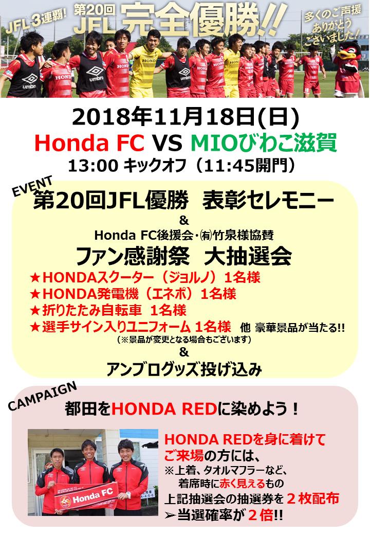 【Honda FC】11月18日 シーズン最終戦イベント・ファン感謝デーについて