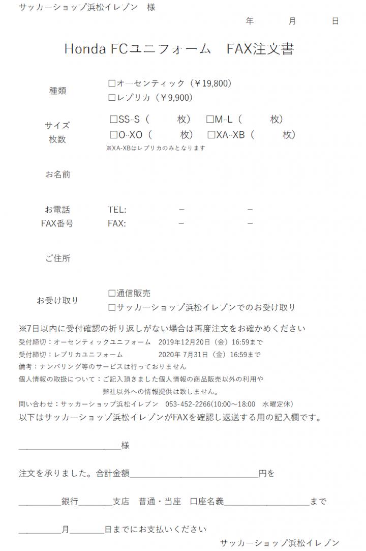 Honda FCFAX注文用紙