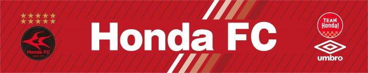 Honda FC マフラータオル 2020(アンブロ)_修正